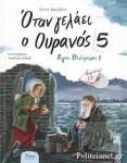 ΟΤΑΝ ΓΕΛΑΕΙ Ο ΟΥΡΑΝΟΣ 5 (+CD)