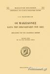 ΟΙ ΜΑΚΕΔΟΝΕΣ ΚΑΤΑ ΤΗΝ ΕΠΑΝΑΣΤΑΣΙΝ ΤΟΥ 1821