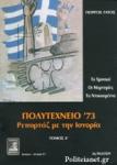 ΠΟΛΥΤΕΧΝΕΙΟ '73 - ΡΕΠΟΡΤΑΖ ΜΕ ΤΗΝ ΙΣΤΟΡΙΑ (ΠΡΩΤΟΣ ΤΟΜΟΣ)