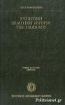 ΣΥΓΧΡΟΝΗ ΠΟΛΙΤΙΚΗ ΙΣΤΟΡΙΑ ΤΗΣ ΕΛΛΑΔΟΣ 1936-1975 (ΔΕΥΤΕΡΟΣ ΤΟΜΟΣ)