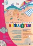 ΣΥΓΧΡΟΝΟ ΝΗΠΙΑΓΩΓΕΙΟ, ΤΕΥΧΟΣ 70, ΙΟΥΛΙΟΣ-ΑΥΓΟΥΣΤΟΣ 2009