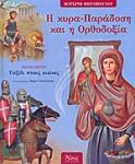 Η ΚΥΡΑ-ΠΑΡΑΔΟΣΗ ΚΑΙ Η ΟΡΘΟΔΟΞΙΑ (ΒΙΒΛΙΟ ΠΡΩΤΟ)