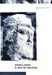 Η ΣΚΙΑ ΤΟΥ ΒΑΣΙΛΕΩΣ 559-330 π.Χ