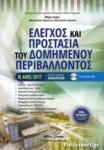 ΕΛΕΓΧΟΣ ΚΑΙ ΠΡΟΣΤΑΣΙΑ ΤΟΥ ΔΟΜΗΜΕΝΟΥ ΠΕΡΙΒΑΛΛΟΝΤΟΣ N.4495/2017 (+CD)