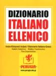 DIZIONARIO ITALIANO-ELLENICO