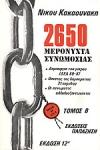 2650 ΜΕΡΟΝΥΧΤΑ ΣΥΝΩΜΟΣΙΑΣ (ΔΕΥΤΕΡΟΣ ΤΟΜΟΣ)