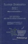 ΕΛΛΗΝΩΝ ΧΡΟΝΟΛΟΓΙΟΝ 2021 (ΜΠΛΕ)