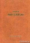 ΙΣΤΟΡΙΑ ΠΕΡΙ ΤΩΝ ΕΝ ΙΕΡΟΣΟΛΥΜΟΙΣ ΠΑΤΡΙΑΡΧΕΥΣΑΝΤΩΝ ΔΙΗΡΗΜΕΝΗ ΕΝ ΔΩΔΕΚΑ ΒΙΒΛΙΟΙΣ (ΒΙΒΛΙΑ Ε', ΣΤ')