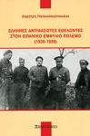 ΕΛΛΗΝΕΣ ΑΝΤΙΦΑΣΙΣΤΕΣ ΕΘΕΛΟΝΤΕΣ ΣΤΟΝ ΙΣΠΑΝΙΚΟ ΕΜΦΥΛΙΟ ΠΟΛΕΜΟ (1936-1939)