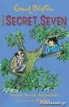(P/B) SECRET SEVEN ADVENTURE