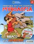 ΟΙ ΑΘΛΟΙ ΤΟΥ ΗΡΑΚΛΗ (+CD)