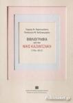 ΒΙΒΛΙΟΓΡΑΦΙΑ ΓΙΑ ΤΟΝ ΝΙΚΟ ΚΑΖΑΝΤΖΑΚΗ (1906-2012)