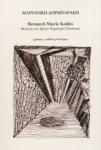 BERNARD-MARIE KOLTES - ΦΑΛΛΟΣ ΤΟΥ ΗΛΙΟΥ:ΡΟΜΠΕΡΤΟ ΤΣΟΥΚΚΟ