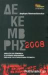 ΔΕΚΕΜΒΡΗΣ 2008
