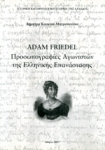 ADAM FRIEDEL: ΠΡΟΣΩΠΟΓΡΑΦΙΕΣ ΑΓΩΝΙΣΤΩΝ ΤΗΣ ΕΛΛΗΝΙΚΗΣ ΕΠΑΝΑΣΤΑΣΗΣ