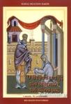 Ο ΘΕΡΑΠΕΥΤΗΣ ΤΩΝ ΑΣΘΕΝΕΙΩΝ ΤΟΥ ΑΙΩΝΑ ΜΑΣ (+ΑΚΟΛΟΥΘΙΑ ΤΟΥ ΕΝ ΑΓΙΟΙΣ ΠΑΤΡΟΣ ΗΜΩΝ ΠΑΡΘΕΝΙΟΥ, ΕΠΙΣΚΟΠΟΥ ΛΑΜΨΑΚΟΥ ΤΟΥ ΘΑΥΜΑΤΟΥΡΓΟΥ Ζ΄ ΦΕΒΡΟΥΑΡΙΟΥ)