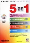 5 ΣΕ 1 (ΠΕΡΙΕΧΕΙ CD)