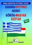 ΕΛΛΗΝΟ-ΟΥΓΓΡΙΚΟ ΛΕΞΙΚΟ