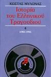 ΙΣΤΟΡΙΑ ΤΟΥ ΕΛΛΗΝΙΚΟΥ ΤΡΑΓΟΥΔΙΟΥ 1981-1995 (ΤΕΤΑΡΤΟΣ ΤΟΜΟΣ)