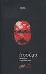 Η ΣΟΥΜΑ (ΣΥΛΛΕΚΤΙΚΟ) 1963-2003 (ΣΚΛΗΡΟΔΕΤΗ ΕΚΔΟΣΗ)