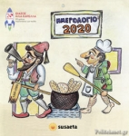 ΚΑΡΑΓΚΙΟΖΗΣ ΗΜΕΡΟΛΟΓΙΟ 2020 (ΤΟΙΧΟΥ)