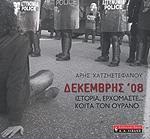 ΔΕΚΕΜΒΡΗΣ '08