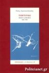 ΤΕΦΤΕΡΑΚΙ , ΜΙΚΡΑ ΔΟΚΙΜΙΑ 1985-1997