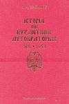 ΙΣΤΟΡΙΑ ΤΗΣ ΒΥΖΑΝΤΙΝΗΣ ΑΥΤΟΚΡΑΤΟΡΙΑΣ 324-1453 (ΕΠΙΤΟΜΟ)