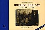 ΒΟΡΕΙΟΣ ΗΠΕΙΡΟΣ (ΠΕΡΙΕΧΕΙ 2 CD)