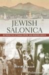 (P/B) JEWISH SALONICA