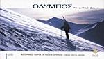 ΟΛΥΜΠΟΣ (ΜΕ CD)