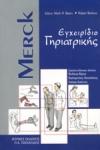 MERCK - ΕΓΧΕΙΡΙΔΙΟ ΓΗΡΙΑΤΡΙΚΗΣ