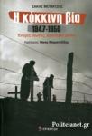 Η ΚΟΚΚΙΝΗ ΒΙΑ 1947-1950
