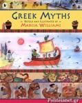 (P/B) GREEK MYTHS