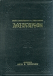 ΔΟΞΑΣΤΑΡΙΟΝ (ΔΙΤΟΜΟ)