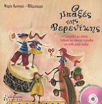 Ο ΜΠΑΞΕΣ ΤΗΣ ΒΕΡΕΝΙΚΗΣ (ΠΕΡΙΕΧΕΙ CD)