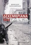 ΔΕΚΕΜΒΡΙΑΝΑ 1944, Η ΜΑΧΗ ΤΗΣ ΑΘΗΝΑΣ