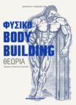 ΦΥΣΙΚΟ BODY BUILDING