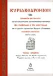 ΚΥΡΙΑΚΟΔΡΟΜΙΟΝ (ΠΡΩΤΟΣ ΤΟΜΟΣ, ΒΙΒΛΙΟΔΕΤΗΜΕΝΗ ΕΚΔΟΣΗ)