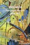 ΑΝΘΟΛΟΓΙΑ ΕΠΙΣΤΗΜΟΝΙΚΗΣ ΦΑΝΤΑΣΙΑΣ (ΤΕΤΑΡΤΟΣ ΤΟΜΟΣ) 1966-1975