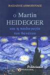 Ο MARTIN HEIDEGGER ΚΑΙ Η ΠΑΙΔΑΓΩΓΙΑ ΤΟΥ ΘΑΝΑΤΟΥ