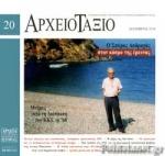 ΑΡΧΕΙΟΤΑΞΙΟ, ΤΕΥΧΟΣ 20, ΔΕΚΕΜΒΡΙΟΣ 2018