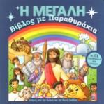Η ΜΕΓΑΛΗ ΒΙΒΛΟΣ ΜΕ ΠΑΡΑΘΥΡΑΚΙΑ