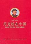 Ο ΝΙΞΟΝ ΣΤΗΝ ΚΙΝΑ / NIXON IN CHINA - ΟΠΕΡΑ ΣΕ ΤΡΕΙΣ ΠΡΑΞΕΙΣ (ΠΡΟΓΡΑΜΜΑ)