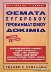 ΘΕΜΑΤΑ ΣΥΓΧΡΟΝΟΥ ΠΡΟΒΛΗΜΑΤΙΣΜΟΥ - ΔΟΚΙΜΙΑ (ΤΡΙΤΟΣ ΤΟΜΟΣ)