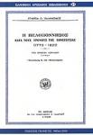 Η ΠΕΛΟΠΟΝΝΗΣΟΣ ΚΑΤΑ ΤΟΥΣ ΧΡΟΝΟΥΣ ΤΗΣ ΕΘΝΕΓΕΡΣΙΑΣ 1770-1821