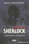 SHERLOCK HOLMES - Ο ΛΑΒΥΡΙΝΘΟΣ ΤΟΥ ΘΑΝΑΤΟΥ