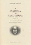 Η ΑΝΑΤΟΜΙΑ ΤΗΣ ΜΕΛΑΓΧΟΛΙΑΣ (ΔΕΥΤΕΡΟΣ ΤΟΜΟΣ)