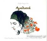 (CD) ΑΓΑΛΙΑΝΑ