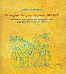 ΕΛΛΗΝΕΣ ΜΕΤΑΝΑΣΤΕΣ ΣΤΗΝ ΑΡΓΕΝΤΙΝΗ (1900-1970)